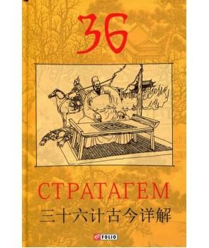 36 Стратагем