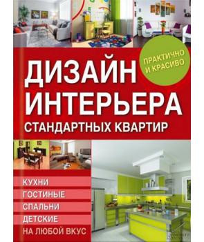 Дизайн интерьера стандартных квартир. Кухни, гостиные, спальни и детские на любой вкус