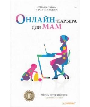 Онлайн-карьера для мам