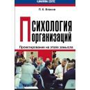 Психология организаций: проектирование на этапе замысла