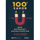 100+ хаков для интернет-маркетологов: Как получить трафик и конвертировать его в продажи