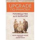 UPGRADE по-римски: Руководство для варваров