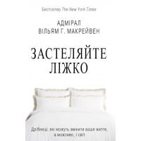 Застеляйте ліжко. Дрібниці, які можуть змінити ваше життя, а можливо, і світ