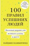 100 правил успішних людей. Маленькі вправи для великого успіху