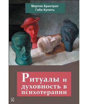 Ритуалы и духовность в психотерапии