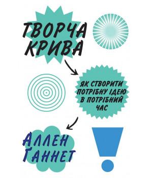 Творча крива. Як створити потрібну ідею в потрібний час
