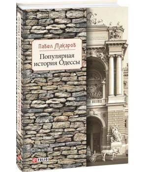 Популярная история Одессы