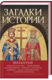 Загадки истории.Византия