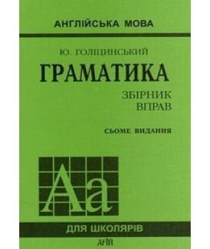 Граматика. Збірник вправ/7-е видання
