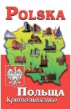 Польща. Країнознавство