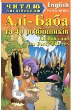 Алі-Баба та сорок розбійників