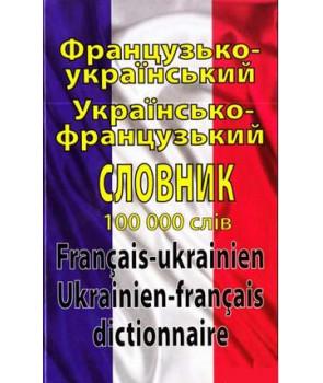 Французько-український українсько-французький словник 100 000 слів