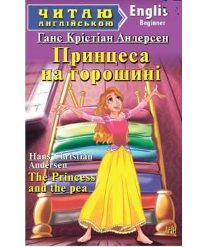 Принцеса на горошині