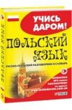 Русско-польский разговорник и словарь