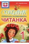 Соколик. Українська післябукварна читанка для першокласників