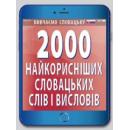 2000 найкорисніших СЛОВАЦЬКИХ слів