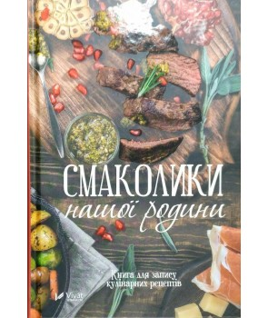 Смаколики нашої родини. Книга для запису кулінарних рецептів