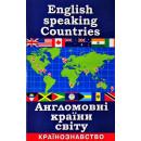 Англомовні країни світу. Країнознавство