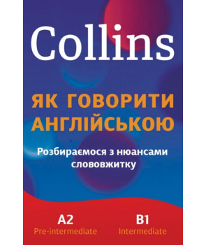 Collins: як говорити англійською. Розбираємося з нюансами слововжитку