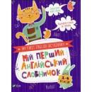 Мій перший англійський словничок. Кіт і кролик