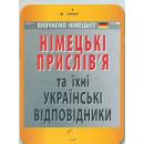 НІМЕЦЬКІ ПРИСЛІВ`Я та їхні українські відповідники