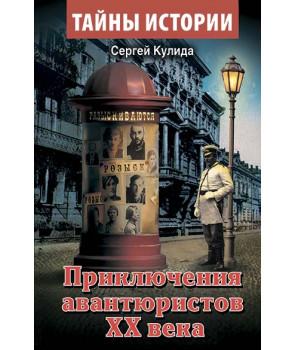 Приключения авантюристов ХХ века