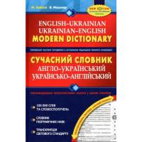Сучасний англо-український та українсько-англійський словник