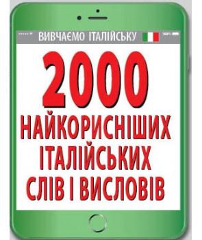 2000 найкорисніших ІТАЛІЙСЬКИХ слів і висловів