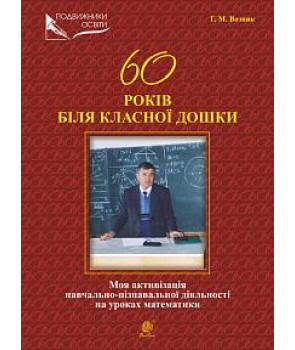 60 років біля класної дошки. Моя активізація навчально-пізнавальної діяльності на уроках математики