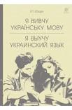 Я вивчу українську мову. Я выучу украинский язык: навчальний посібник