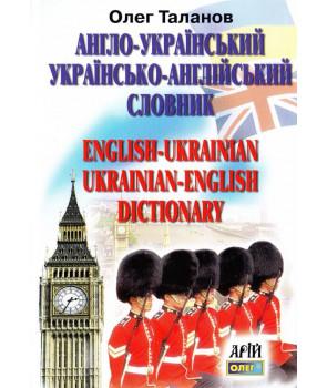 Англо-український, українсько-англійський словник: 35 000 сл.