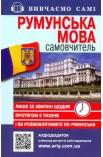Румунська мова: самовчитель