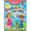 Енциклопедія малюка
