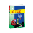 A way to Success: English for university students.Teachers book.1 курс