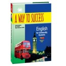 A way to Success: English for University Students. Student's book.1 курс