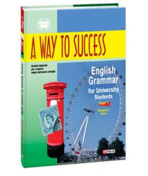 A way to Success: English Grammar for University Students. Year 1(Student's Book)