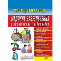 Медичне забезпечення у запитаннях і відповідях