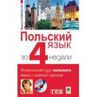 Польский язык за 4 недели. Интенсивный курс польского языка с компакт-диском