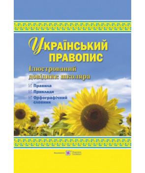 Український правопис. Ілюстрований довідник школяра