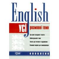 Усі розмовні англійські теми