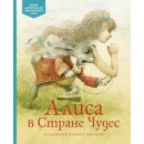 Алиса в стране чудес: по книге Льюиса Кэрролла