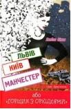 Львів. Київ. Манчестер