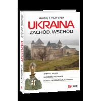 Ukraina. Zachod. Wschod