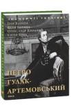 Петро Гулак- Артемовський