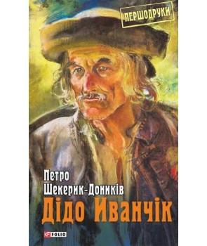 Дідо Иванчік