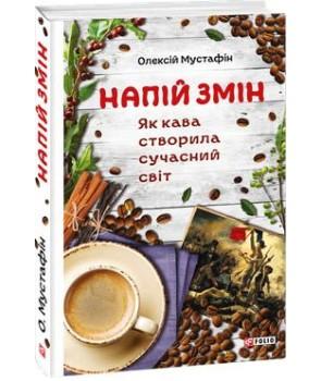 Напій змін. Як кава створила сучасний світ