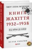 Від війни до війни. Книга Жахіття. 1932-1938