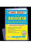 Біологія. Комплексна підготовка до ЗНО 2022