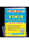 Хімія. Комплексна підготовка до ЗНО 2022