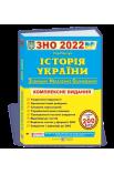 Історія України. Комплексна підготовка до ЗНО і ДПА 2022
